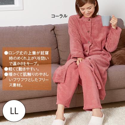 ふわふわ暖かロングパジャマ(コーラル・LL)
