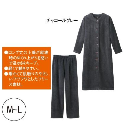 ふわふわ暖かロングパジャマ(チャコールグレー・M〜L)