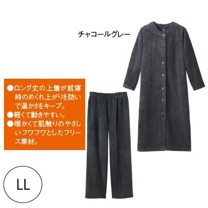ふわふわ暖かロングパジャマ(チャコールグレー・LL)