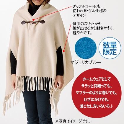 毛布屋さんが作った着るショール(マジョリカブルー)