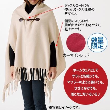 毛布屋さんが作った着るショール(カーマインレッド)