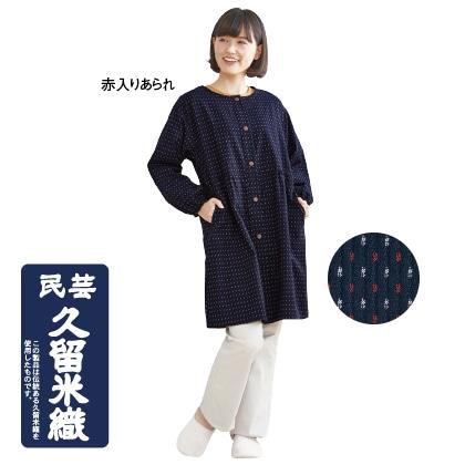 久留米織かっぽう着(赤入りあられ)