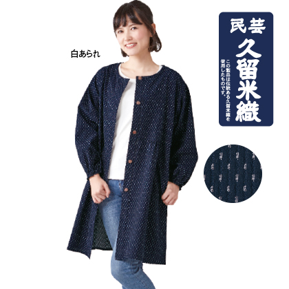 久留米織かっぽう着(白あられ)