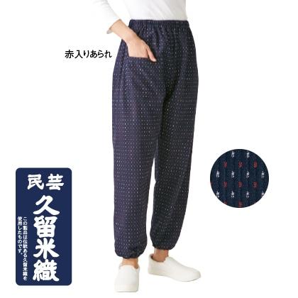 久留米織もんぺ(赤入りあられ・LL)