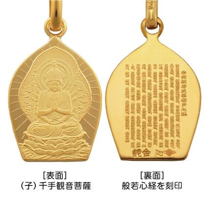 〈光則作〉純金製 守護本尊ペンダント (子)千手観音菩薩
