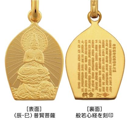 〈光則作〉純金製 守護本尊ペンダント (辰・巳)普賢菩薩
