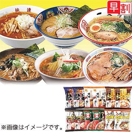 北海道名店寒干しラーメン12食詰合せMK−30
