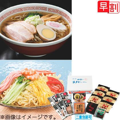 喜多方ラーメン温冷具材セット(6食)