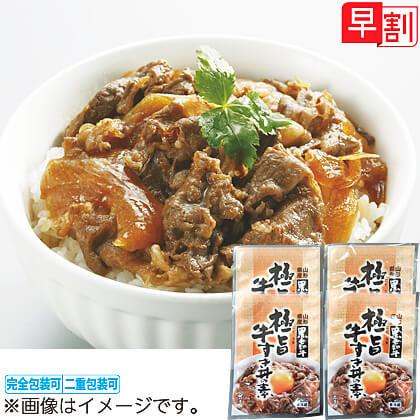 山形県産黒毛和牛極旨牛すき丼の素4袋