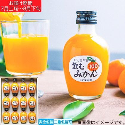 有田みかんジュース12本入りギフト