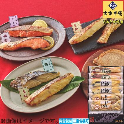 新・瀬戸内産魚の讃岐白味噌漬