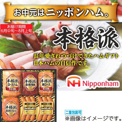日本ハム本格派ギフト NH−625