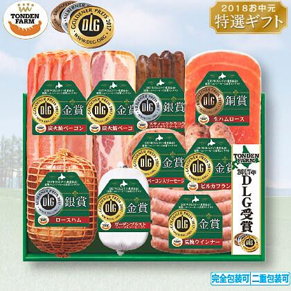 北海道トンデンファームDLG受賞セット10A