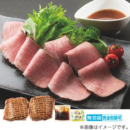 北海道産牛ローストビーフ