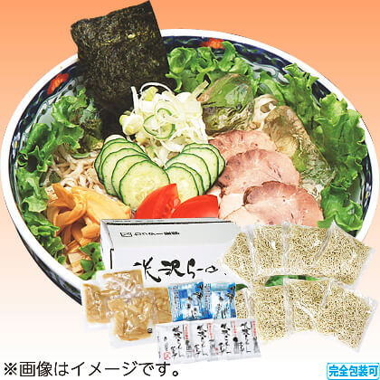 米沢らーめん冷温詰合せ(8食・メンマ付、和風冷しとあっさり醤油)