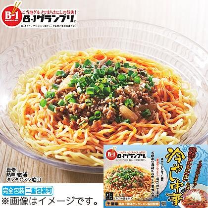 勝浦タンタンメン風味冷やし中華