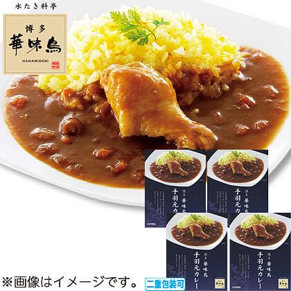 博多華味鳥手羽元カレー4食