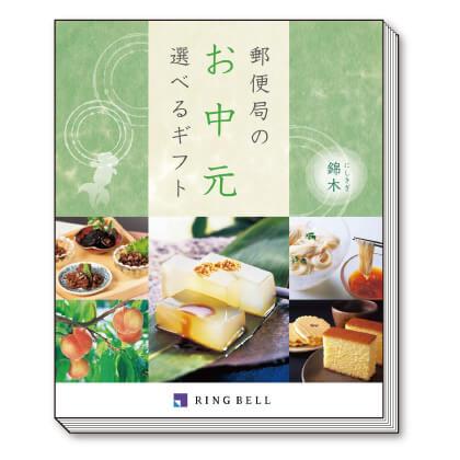 郵便局のお中元選べるギフト 錦木コース