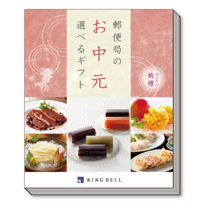 郵便局のお中元選べるギフト 栴檀コース