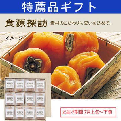 食源探訪 和歌山県産干し柿
