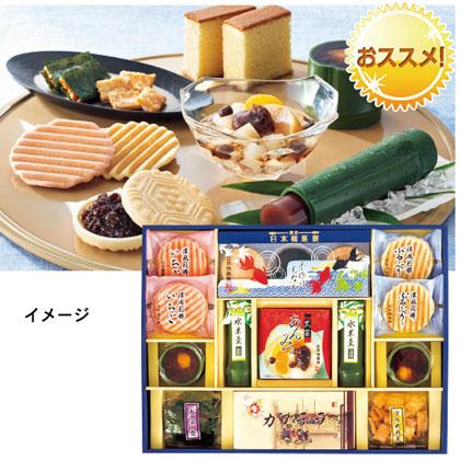 日本橋菓寮 和洋菓子詰合せ