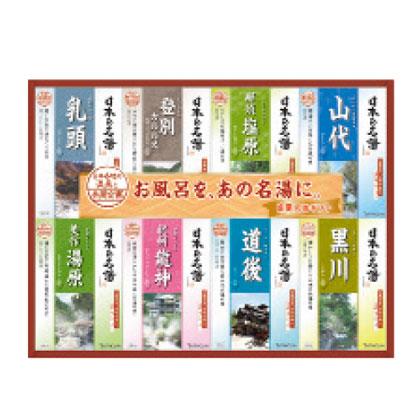 バスクリン 日本の名湯ギフト