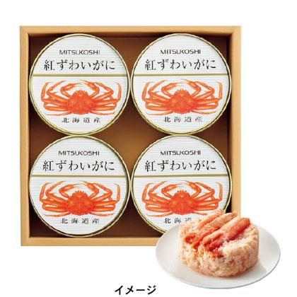 三越 北海道産紅ずわいがに缶詰