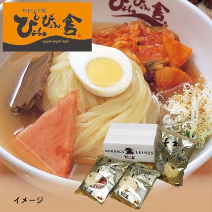 ぴょんぴょん舎 盛岡冷麺(6食)