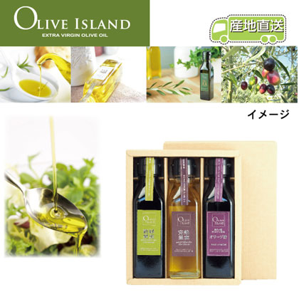 EXVオリーブオイル・瀬戸内産オリーブ酢3本ギフト