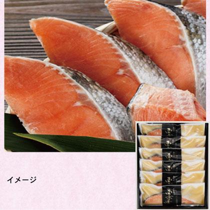 天然アラスカ産鮭西京漬け6切