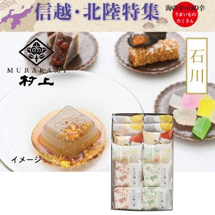 <和菓子村上>銘菓特選詰合せ