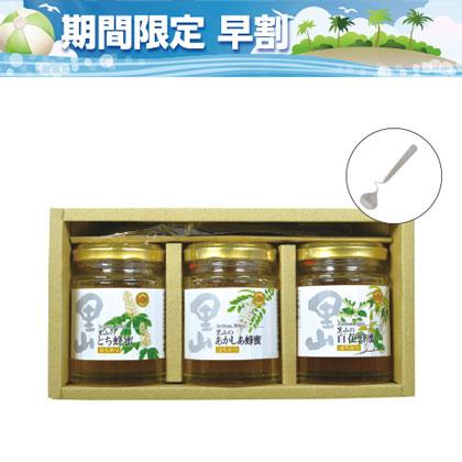<山田養蜂場>国産蜂蜜3本セット