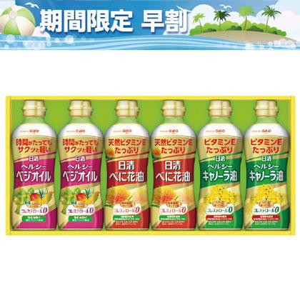 <日清>べに花油&ヘルシーオイルギフト