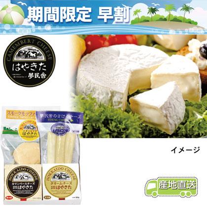 【夢民舎】はやきたチーズセット