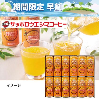 【サッポロウエシマコーヒー】つぶつぶオレンジ