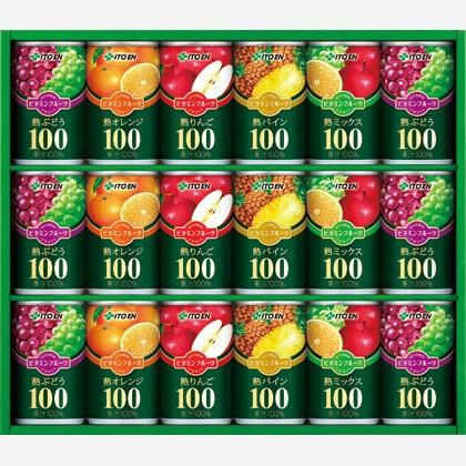 ビタミンフルーツギフト20