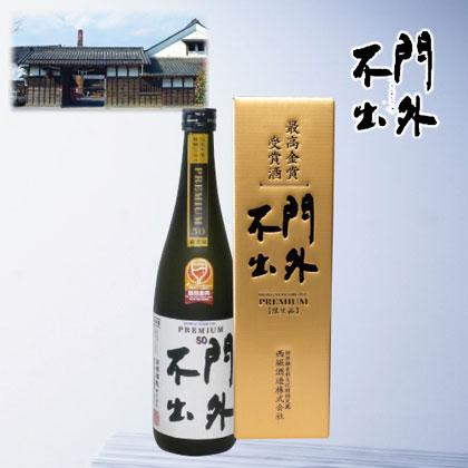 最高金賞受賞酒 プレミアム門外不出純米大吟醸