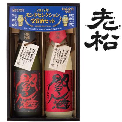 老松酒造 閻魔 赤と黒セット
