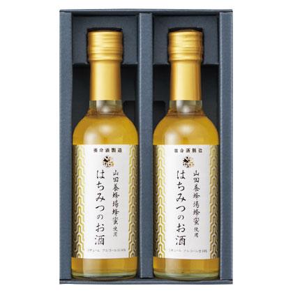 〈養命酒製造〉山田養蜂場蜂蜜使用はちみつのお酒ギフトセット