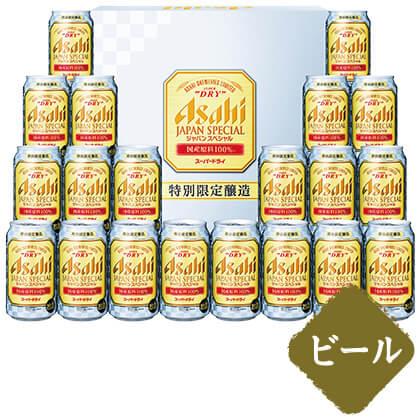 アサヒ スーパードライジャパンスペシャルC/ビール