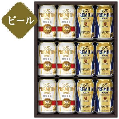 サントリー ザ・プレミアム・モルツ 夏の限定2種セットA/ビール
