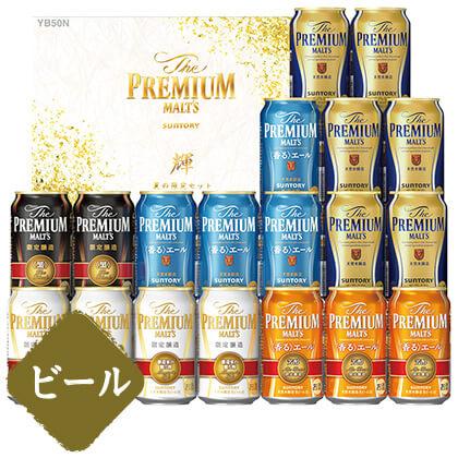 サントリー ザ・プレミアム・モルツ 夏の限定5種セットC/ビール