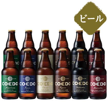 コエドブルワリー COEDOプレミアムビールセット/ビール