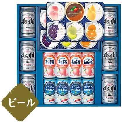 ビール・ジュース・ゼリーセット/ビール