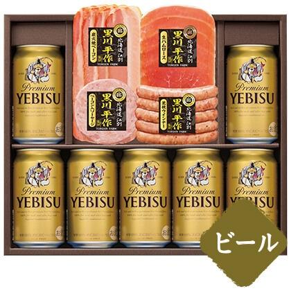 ヱビス&トンデンファームDLG受賞ハムセット/ビール