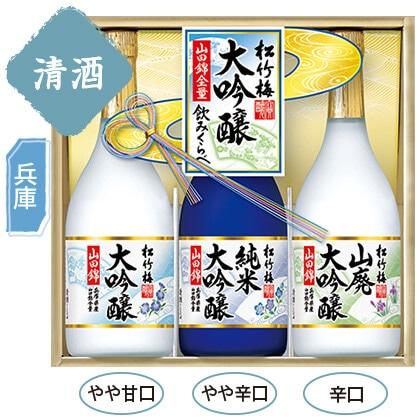 宝酒造 松竹梅 山田錦大吟醸飲みくらべセット/日本酒(アルコール24%以下)