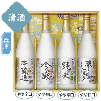 辰馬本家酒造 白鹿「夏の涼」セット/日本酒(アルコール24%以下)