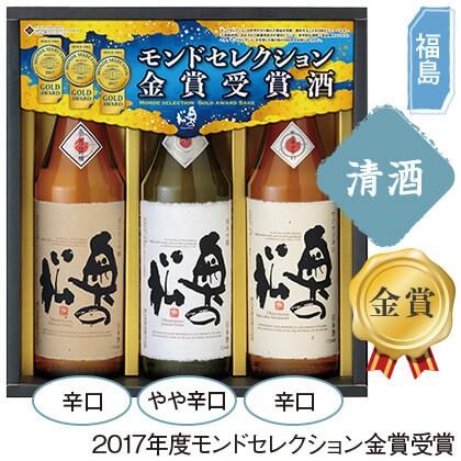奥の松酒造 奥の松 金賞受賞酒セット/日本酒(アルコール24%以下)
