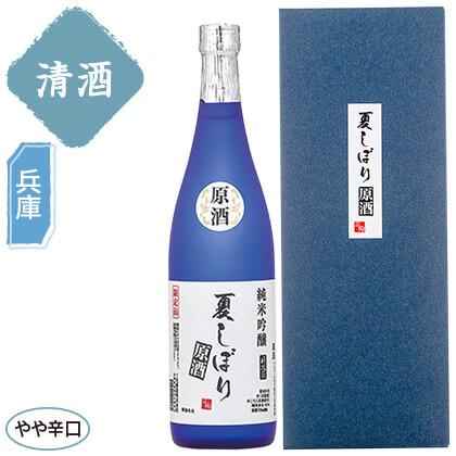 三宅酒造 丹波屋 夏しぼり「原酒」純米吟醸/日本酒(アルコール24%以下)