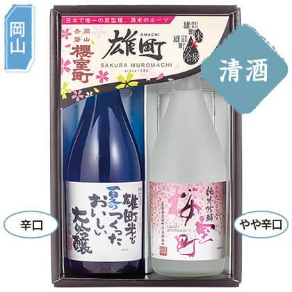 室町酒造 櫻室町 雄町米夏の大吟醸・純米吟醸詰合せ/日本酒(アルコール24%以下)